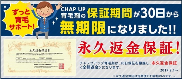 チャップアップの永久返金保証