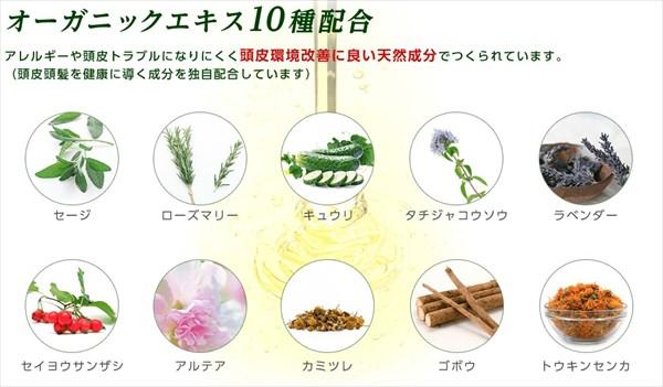 オーガニック成分を10種配合