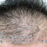 【即簡単】薄毛を隠す髪型の作り方~薄毛・ハゲを自然にカバーする方法