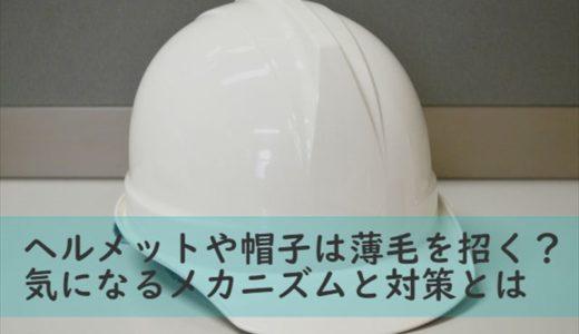 ヘルメットや帽子は薄毛を招く?気になるメカニズムと対策とは