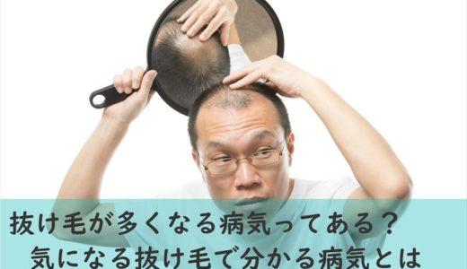 抜け毛が多くなる病気ってある?気になる抜け毛で分かる病気とは