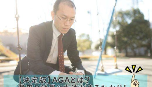 【決定版】AGAとは?AGA対策の方法と費用、効果までざっくりわかる!