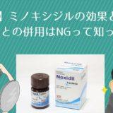 【飲み薬】ミノキシジルの効果と副作用、降圧剤との併用はNGって知ってる?
