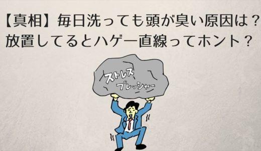 【真相】毎日洗っても頭が臭い原因は?放置してるとハゲ一直線ってホント?